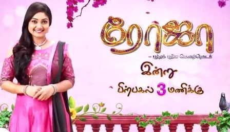 Sun TV Roja Serial Cast Crew, Actor Actress Real Name | IndWiki