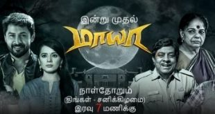 Sun TV Maya Serial Cast | IndWiki